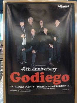 ゴダイゴ40周年コンサート
